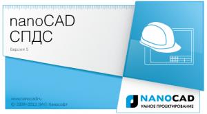 Обновление nanoCAD СПДС 5.4